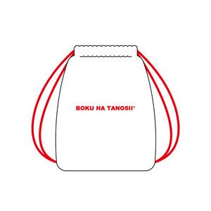 BOKU HA TANOSII / ボクタノナップサック