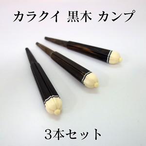 カラクイ 黒木 カンプ 3本 セット ( 穴あけ加工あり)