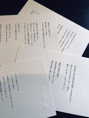 poegirl/ポエムカード 谷川俊太郎4種