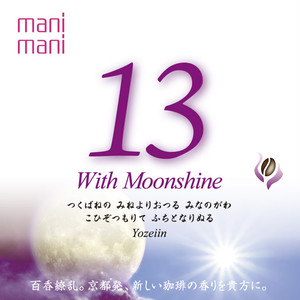 With Moonshine 13 /170g