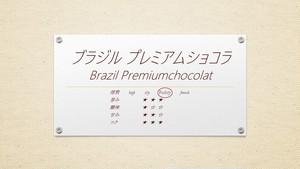 ブラジル プレミアムショコラ 100g