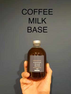 コーヒーミルクベース 250ml