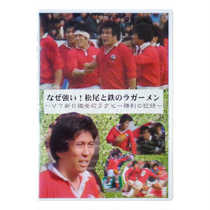 DVD「なぜ強い!松尾と鉄のラガーメン」~V7新日鐵釜石ラグビー勝利の記録~