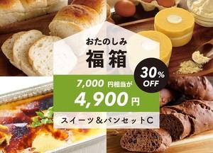 【30%OFF】お楽しみ福箱 スイーツ&パンセットC 送料別
