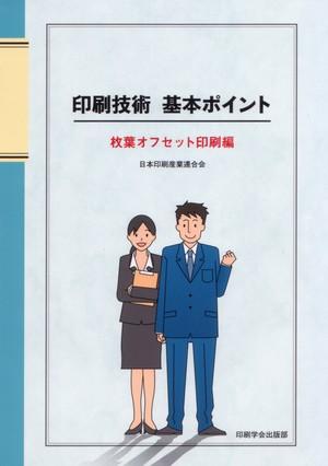 印刷技術基本ポイント 枚葉オフセット印刷編