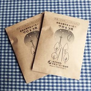 【送料無料】大豆コーヒードリップパック4袋セット 大豆100%ノンカフェイン「星降る道の豆コーヒー クロネコ座」