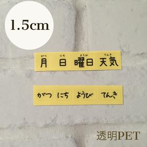 【1.5cm】がつ・にち・ようび・てんきラベル