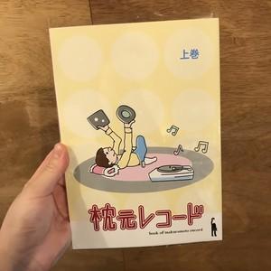 枕元レコード