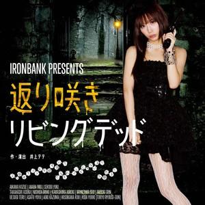 愛川こずえ初主演舞台「返り咲きリビングデッド」エンディングテーマ愛川こずえ初リリース『ゾンビ(仮)』
