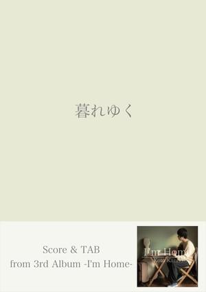 TAB譜&五線譜「暮れゆく」