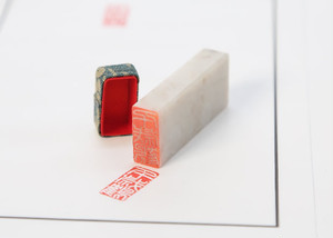 関防印 1.2cm×0.6cm(白文)