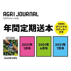 アグリジャーナル 定期送本(1年) [2020年秋号開始]