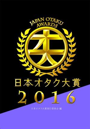 日本オタク大賞2016採録本