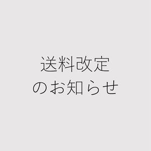 【重要】送料改定のお知らせ(4月30日販売分より)