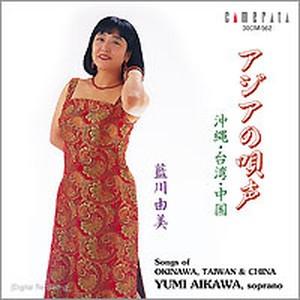 30CM-562 SONGS OF OKINAWA, TAIWAN & CHINA YUMI AIKAWA, soprano (soprano/harp/violncello/percussion/piano flute/Y. Aikawa /CD)