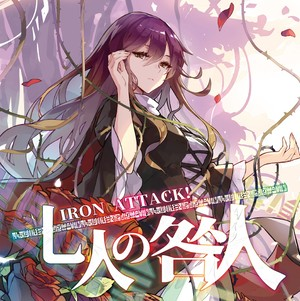 ★NEW★七人の咎人/IRON ATTACK!(MIA064)