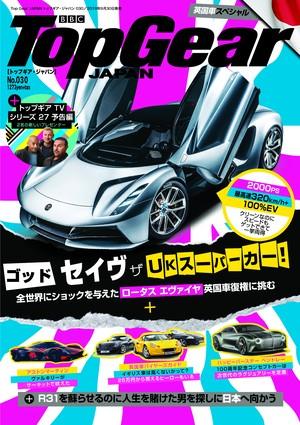 【送料無料】Top Gear JAPAN トップギア・ ジャパン 030