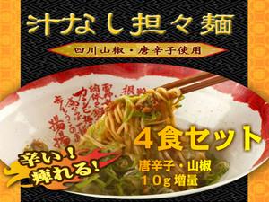 汁なし担々麺 4食セット 唐辛子/山椒10g増量 送料無料