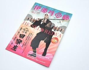 フリーマガジン・伊那谷回廊 vol.4