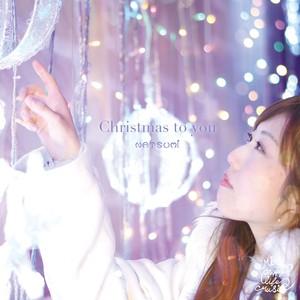 Christmas to you / NATSUMI