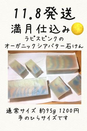 【11.8発送】満月仕込み☆オーガニックシアバターのラピスピンク石けん 通常サイズ