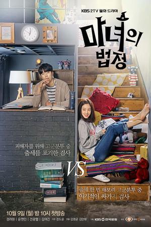 韓国ドラマ【魔女の法廷】Blu-ray版 全16話