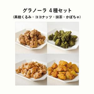 【グルテンフリー】グラノーラ 4種セット(黒糖くるみ・ココナッツ・抹茶・かぼちゃ)