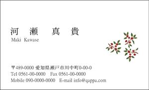 イラスト入り名刺5008 (100枚)