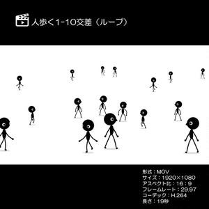 人歩く1-10交差(ループ)