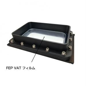 Hunter用FEP VAT フィルム