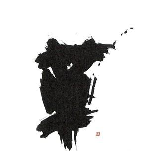 草|田嶋陽子