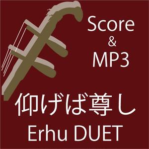仰げば尊し 二胡二重奏(Score PDF & MP3)