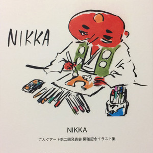 てんぐアートイラスト集「NIKKA」