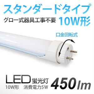 【スタンダードタイプ】LED蛍光灯チューブ管(グロー式器具は工事不要)|10W形|昼光色|ミルキーカバー