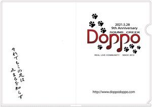 Doppo9周年記念クリアファイル
