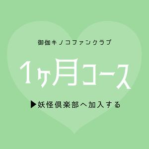 【1ヶ月コース】妖怪倶楽部