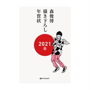 2021年賀状(1セット10枚入)
