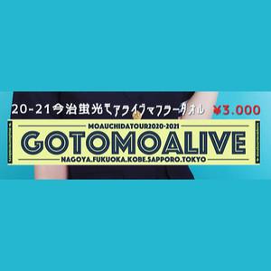 『GOTO MOALIVE』今治蛍光マフラータオル