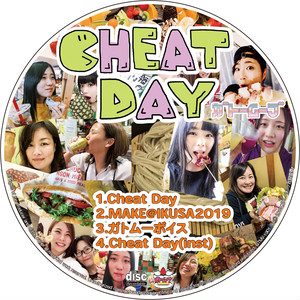 【CD】CHEAT DAY