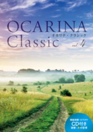OCARINA Classic vol.4