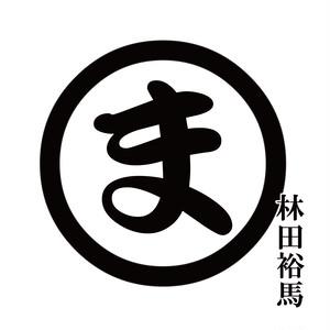 """3rd 林田裕馬弾き語り音源 """"ま"""""""