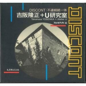 DISCONT:不連続統一体 吉阪隆正+U研究室