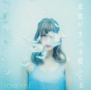 【送料無料】2nd Mini ALBUM『本能がきみを愛してる』