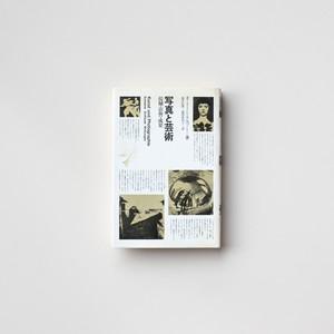 写真と芸術 接触・影響・成果 by Otto Stelzet