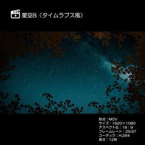 星空8(タイムラプス風)