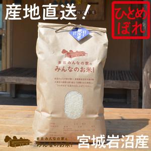 【無洗米5kg】【令和元年産・産地直送】岩沼みんなの家のみんなのお米(5kg) ひとめぼれ 宮城 岩沼産 産直 お取り寄せ 通販 産品 お土産 復興