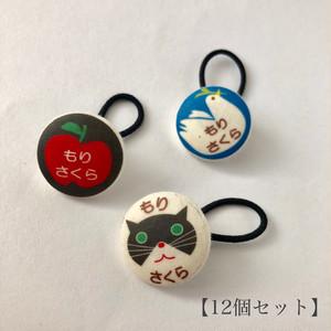 【猫りんごハト】お名前入りボタン 12個セット
