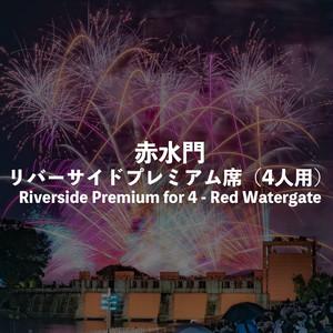 赤水門 リバーサイドプレミアム席(4人用) Riverside Premium for 4 - Red Watergate