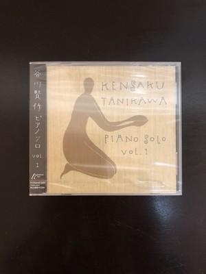 谷川賢作 ピアノソロvol.1