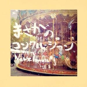 1st full album『まさかのコンクルージョン』
